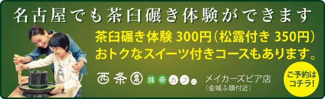 名古屋でも茶臼碾き体験ができます 茶臼碾き体験300円(松露付き350円) おトクなスイーツ付きコースもあります。 西条園抹茶カフェ メイカーズピア店(金城ふ頭付近) ご予約はコチラ!