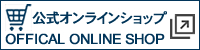 公式オンラインショップ OFFICIAL ONLINE SHOP