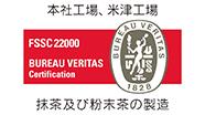 FSSC22000認証マーク 抹茶の製造