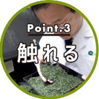 Point.3 触れる