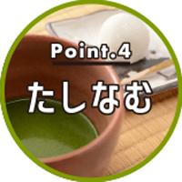 Point.4 たしなむ