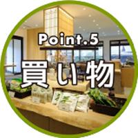 Point.5 買い物