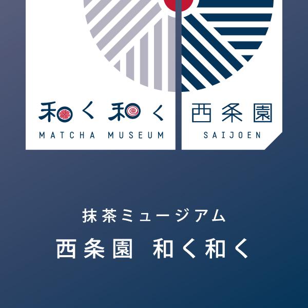 Matcha Museum Saijoen Wakuwaku